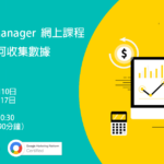 Google Tag Manager 網上課程